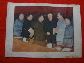(4开宣传画)毛泽东同志、周恩来同志、刘少奇同志、朱德同志、邓小平同志、陈云同志在一起