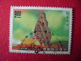 1-48.民国邮票孔雀蛱蝶,9元