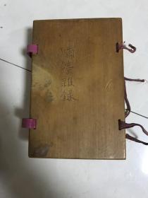 上海申报馆 《啸亭杂录》8册《啸亭续录》2册 共10册!