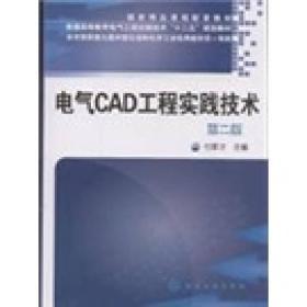 电气CAD工程实践技术(第2版)