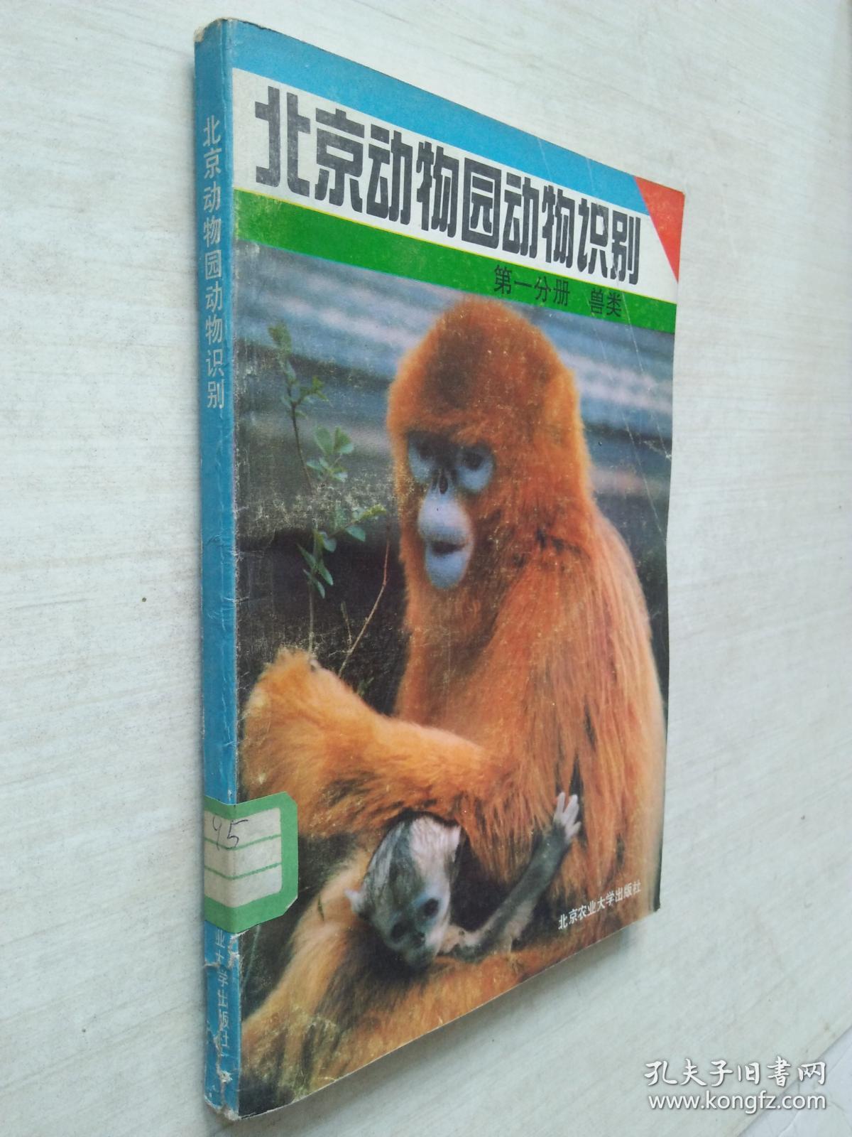 北京动物园动物识别(第三分册,鱼类,两栖,爬行类)