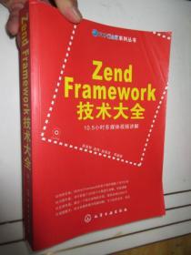 Zend Framework技术大全(附光盘)      (16开)