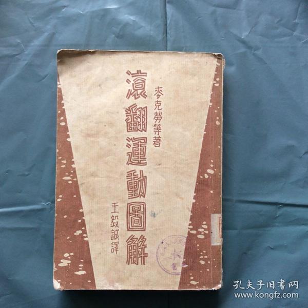 滚翻运动图解 民国25年初版)