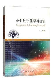 企业数字化学习研究
