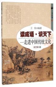 读成语·识天下 走进中国传统文化(技艺篇1)