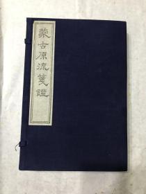蒙古源流笺证  一函二册  中国书店八十年代刷印