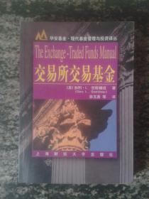 交易所交易基金(一版一4000册)