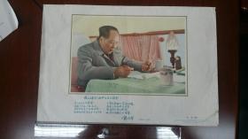 题毛主席在飞机中工作的摄影  郭沫若手书题诗【8开】尺寸36.7+26.3