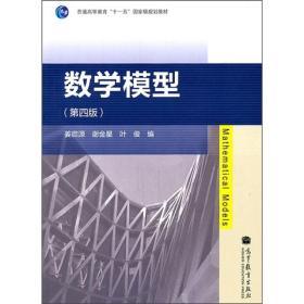 数学模型(第四版)