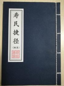 寿民捷径(救急) 中医医学古籍类书籍(复印本)