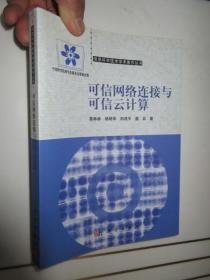 可信网络连接与可信云计算       (16开)