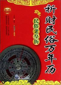 9787502958435祈财民俗万年历民俗老黄历