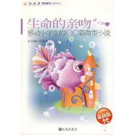感动小学生的100微型小说—生命的亲吻【最新版】