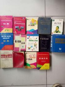 现代汉语小词典