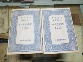 万有文库:实验物理学小史(上下) 民国二十六年初版