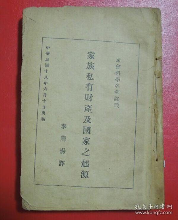 1929年初版:家族私有财产及国家的起源(缺封面.其他齐全)