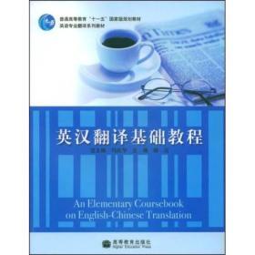 英汉翻译基础教程