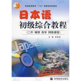 日本语初级综合教程(二外 辅修 自学 网络课程)