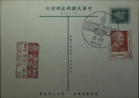 总统华诞系列:台湾邮政用品、邮资片,蒋总统七十一华诞纪念,销总统府风景戳,特清