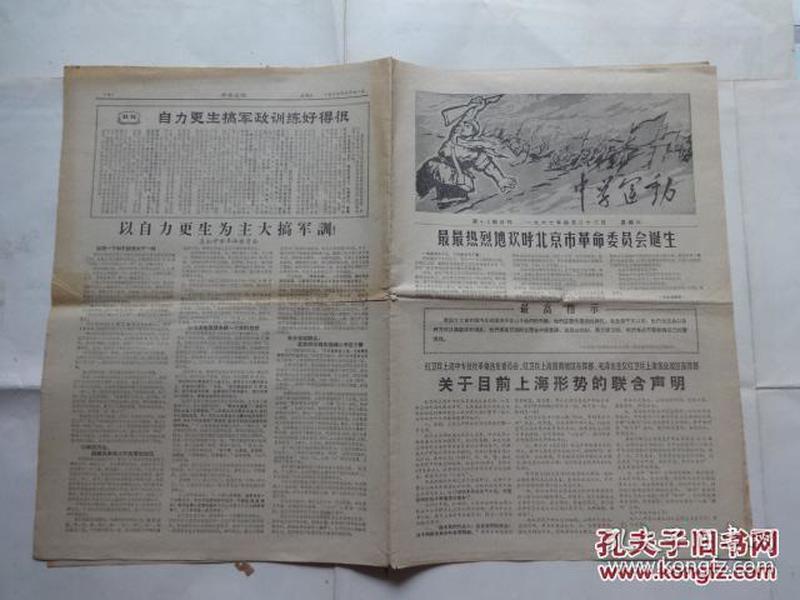 文革小报:中学运动第4、5合刊(关于目前上海形势的联合声明;以自力更生为主大搞军训)