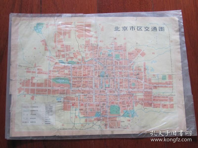 北京市区交通图 37*26厘米