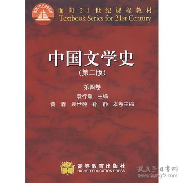 中国文学史(第二版) 第四卷