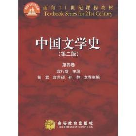 中国文学史(第二版)(第四卷)袁行霈 9787040164824 高等教育出版社