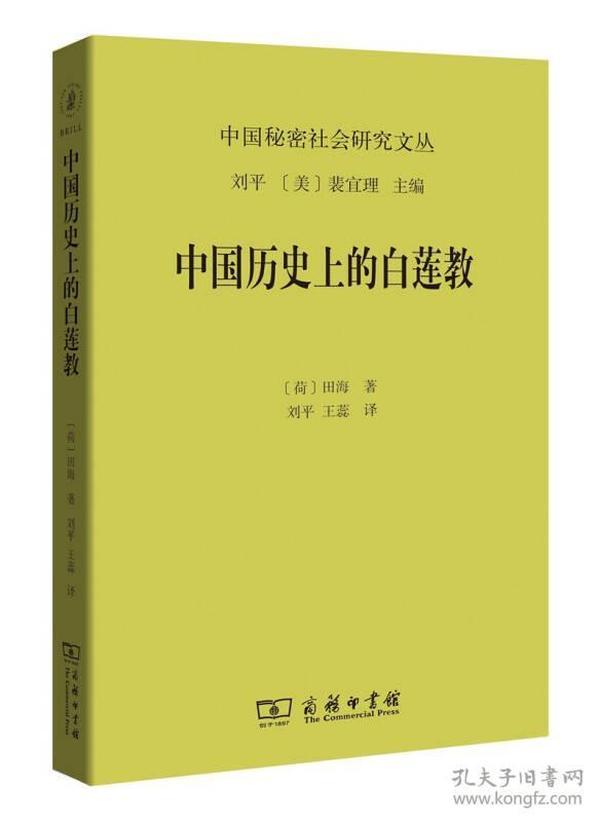 中国秘密社会研究文丛--中国历史上的白莲教