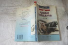 毛皮动物饲养技术手册