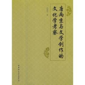 唐两京与文学创作的文化学考察