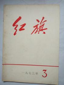 期刊:《红旗》 1973年第3期