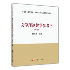 文学理论教学参考书