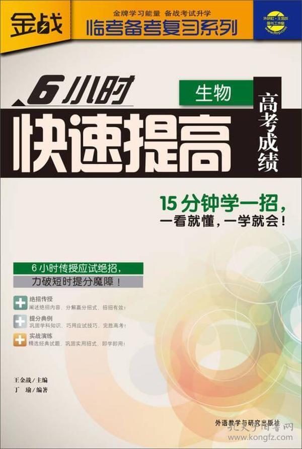 金战·临考备考复习系列:6小时快速提高高考成绩(生物)
