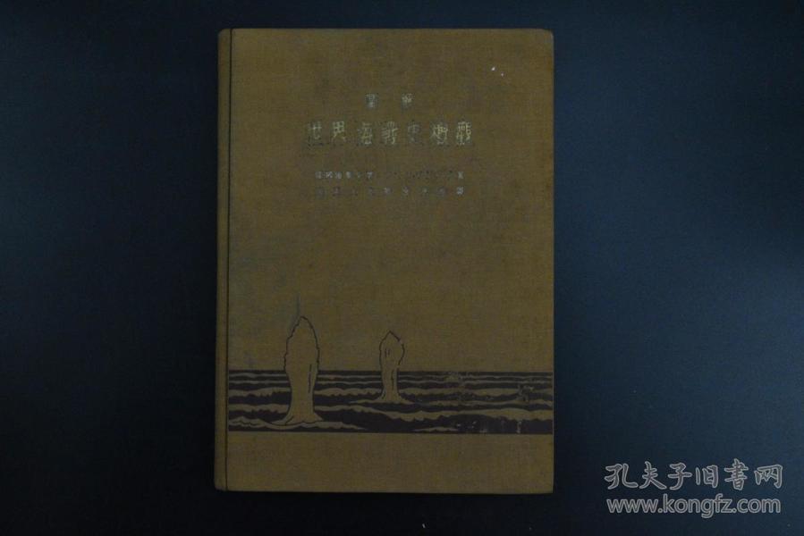 图解《世界海战史概观》 布面精装一册全  介绍分析世界各国知名海战有阵队图 1933年发行
