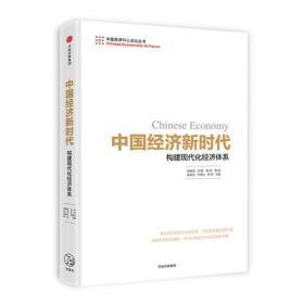 中国经济新时代构建现代化经济体系