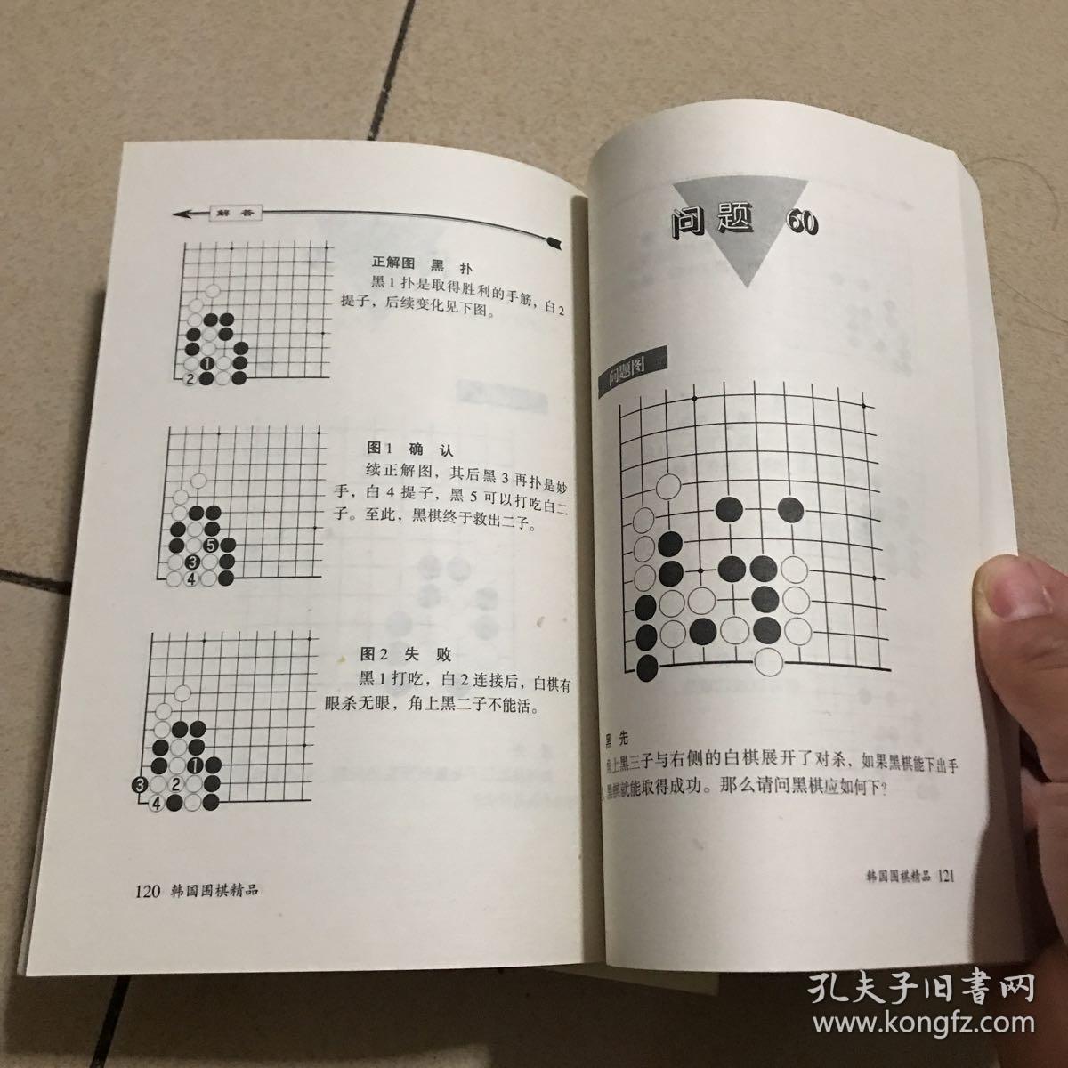李昌镐精讲围棋手筋(全六册 缺第一册)