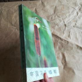 中国习见蜻蜓(有黑白图版26幅 印数仅2600册)