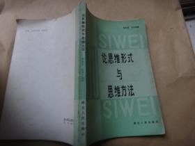 论思维形式与思维方法 作者 :林先发签名赠送本