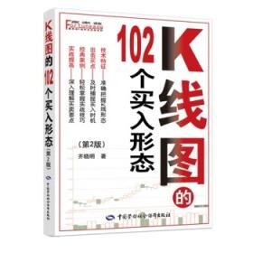 K线图的102个买入形态(第2版)