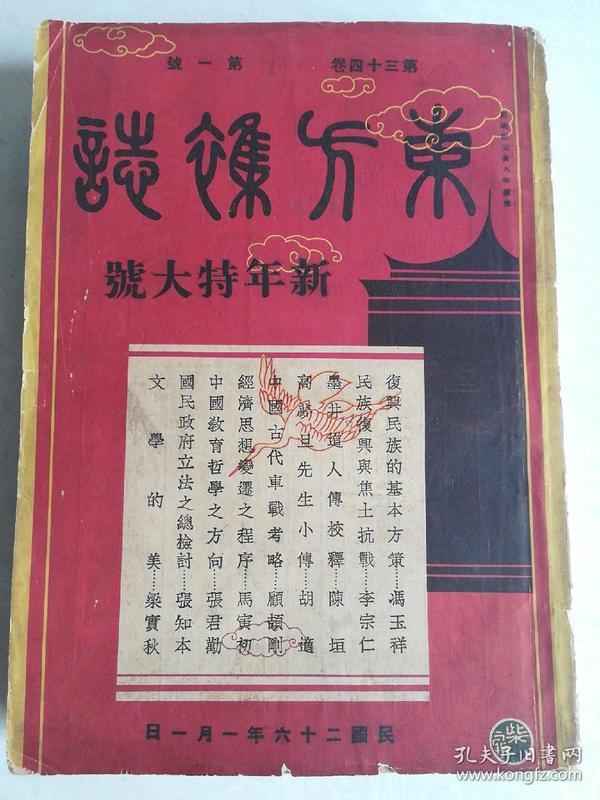 红色收藏,抗战内容的1937年《东方杂志》新年号!西安事变!绥远抗战!武川内容!李宗仁,冯玉祥文章