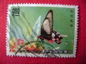 1-49.民国邮票,红纹凤蝶,9元