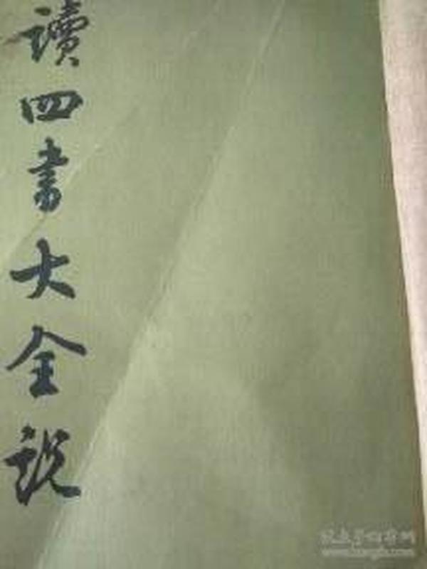 【现货】读四书大全论