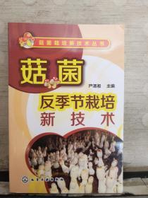 菇菌反季节栽培新技术.