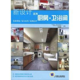 新设计系列:厨房 卫浴间