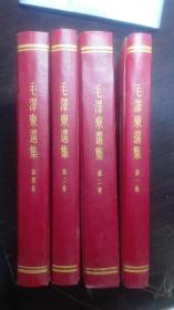 少见版本:毛泽东选集  1-4册 精装(竖版繁体 特大32开) 祥见图