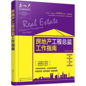 房地产企业管理攻略系列--房地产工程总监工作指南