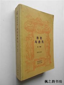 存在与虚无(萨特著 陈宣良等译 三联书店1987年1版1印 正版现货)