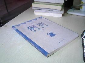 侗族民俗风情(民族风情典录丛书)