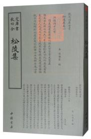 四库全书总集类:松陵集