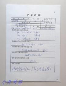 中国当代第一名丑、湖北京剧院名誉院长  朱世慧  亲笔填写 戏剧梅花奖得主艺术档案(影响最大的前辈艺术家:肖长华)819